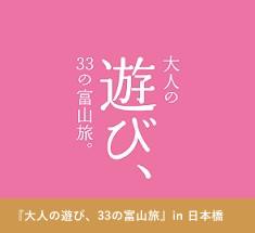 『大人の遊び、33の富山旅』in日本橋