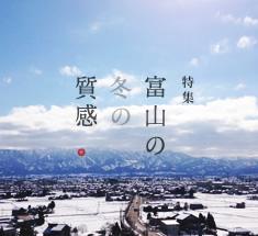 特集 富山の冬の質感